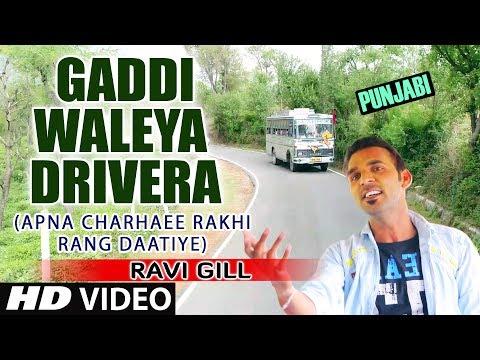 Gaddi Waleya Drivera I Punjabi Devi Bhajan I RAVI GILL I HD Video, Apna Charhaee Rakhi Rang Daatiye