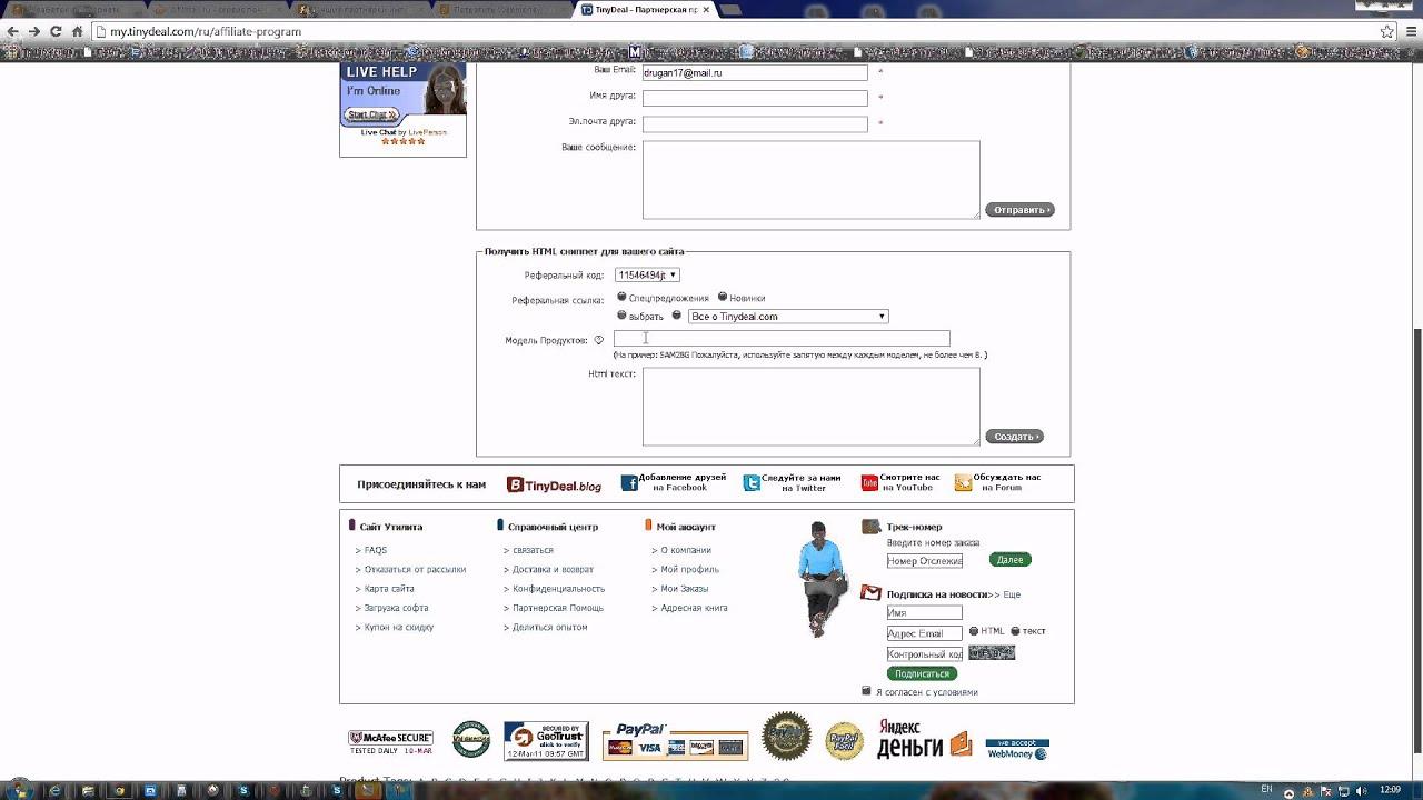 Лучшие партнерки интернет магазинов - Tinydeal, Sotmarket, Gimi ... dc2e2550fc3