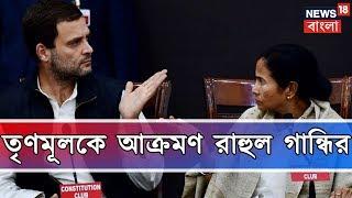 Download Video 'বাংলায় কোথায় উন্নয়ন ?' তৃণমূলকে আক্রমণ রাহুল গান্ধির MP3 3GP MP4