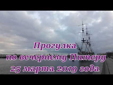Санкт-Петербург, прогулка по вечернему Питеру. Набережная Невы 25 марта 2019 года. Saint-Petersburg.