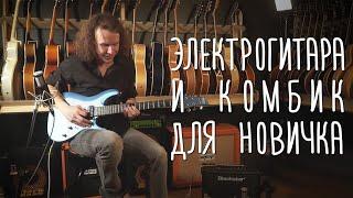 Лучшая электрогитара и комбик в соотношении цена/здравый смысл | gitaraclub.ru
