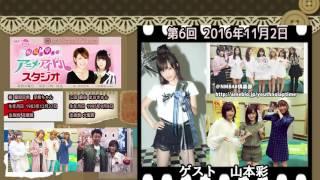 ゲスト インタビュー 山本彩 第6回 2016年11月2日 NMB48 三田麻央 桜 稲...