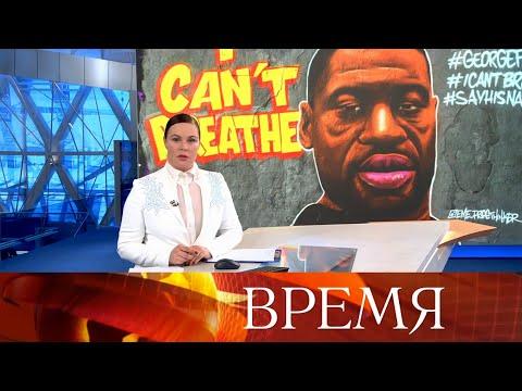 """Выпуск программы """"Время"""" в 21:00 от 31.05.2020"""
