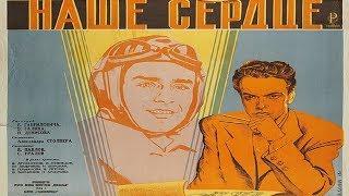 Наше сердце 1946 (Александр Столпер) Фильм наше сердце смотреть онлайн