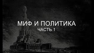 МИФ И ПОЛИТИКА  #1
