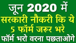 Latest Govt Jobs 2020 | Sarkari Naukri 2020 | Rojgar Samachar | Government Jobs in May 2020