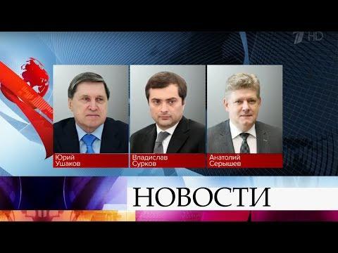 Объявлен новый состав администрации президента.