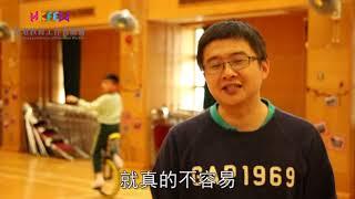 Publication Date: 2018-06-08 | Video Title: 香港育工作者聯會黃楚標學校 _ 單輪車隊