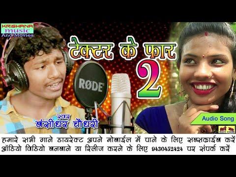 बंसीधर का सबसे बड़ा विडियो सॉन्ग मौगी के दांत लागै टेक्टर के फार Angika मैथिली गीत Bansidhar Chaudhry