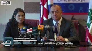 مصر العربية | بريطانيا تتعهد بدعم لبنان في مجال تعليم اللاجئين السوريين