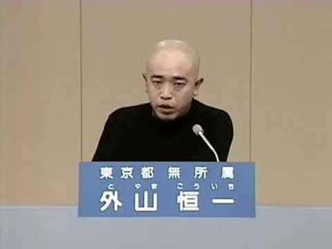 外山恒一の政見放送 [2007/03/25]