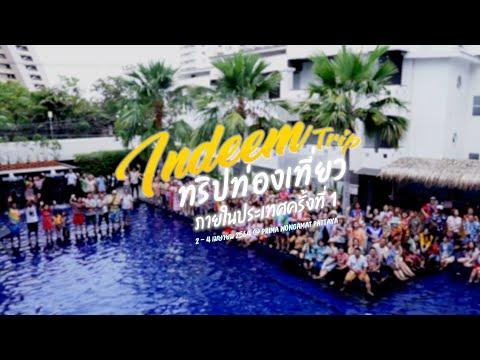 ทริปท่องเที่ยวภายในประเทศครั้งที่ 1 ประจำปี 2564 @ PRIMA WONGAMAT HOTEL PATTAYA | Highlight Video