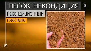 Некондиционный песок. Поставка некондиционного песка компаниям и частникам. Некондиция.(, 2015-10-10T11:18:08.000Z)