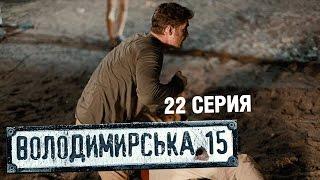 Владимирская, 15 - 22 серия | Сериал о полиции