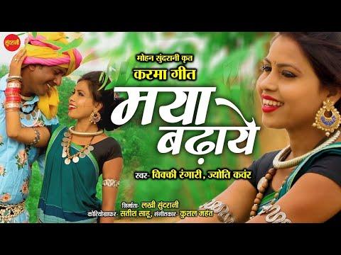 माया बढ़ाये - Maya Badhaye | Vicky Rangari | Jyoti Kanwar | New Cg Karma Song 2021