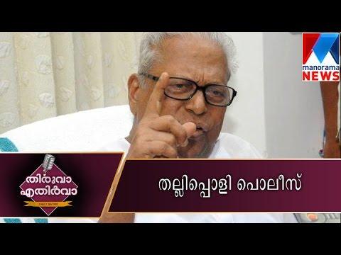 VS Fired Kerala police | Thiruva Ethirva 19-12-2016 ...