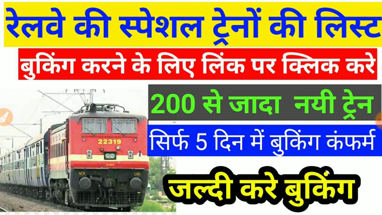रेलवे स्पेशल ट्रेन लिस्ट 200|Railway New special Train|Indian Railway News|Nonstop Railway