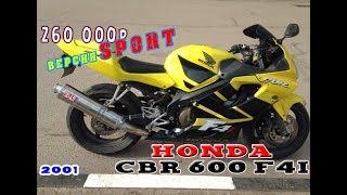 Осмотр Honda CBR600F4i 2001 перед приобретением