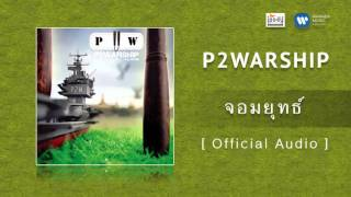 จอมยุทธ์ - P2Warship 【OFFICIAL MV】