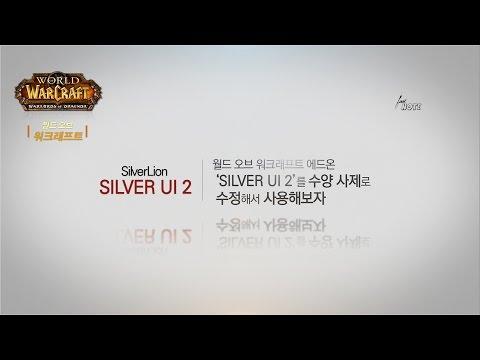 World of Warcraft   SILVER UI를 수정해보자