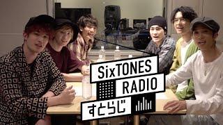 SixTONES Radio すとらじ Vol.1