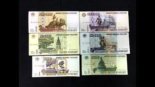 Банкноты 1995 года, молодая Россия до деноминации: обзор, цены, отличия