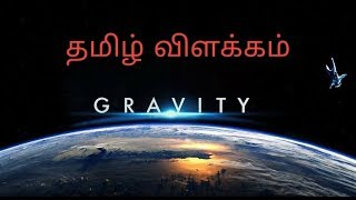 Gravity Movie - Explained in Tamil | Best Hollywood Movie | Fully Cinemas.