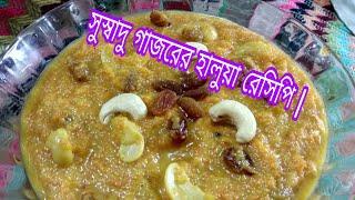 Gajor halwa recipe bangla / halwa recipes | Soma's cooking channel
