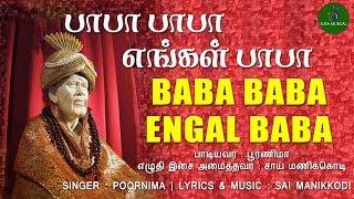 பாபா பாபா எங்கள் பாபா || BABA BABA ENGAL BABA || SHIRDI SAI BABA SONG || SURA MUSICAL