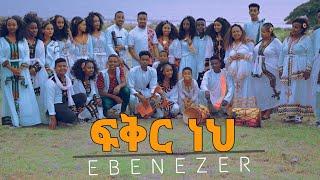 ||ፍቅር ነህ|| feker neh Ebenezer Tadesse 19 May 2020