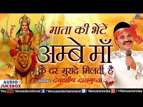 माता की भेंटें   अम्बे माँ के दर मुरादें मिलती है   Ambe Maa   Debashish Dasgupta   Mata Ke Bhetein
