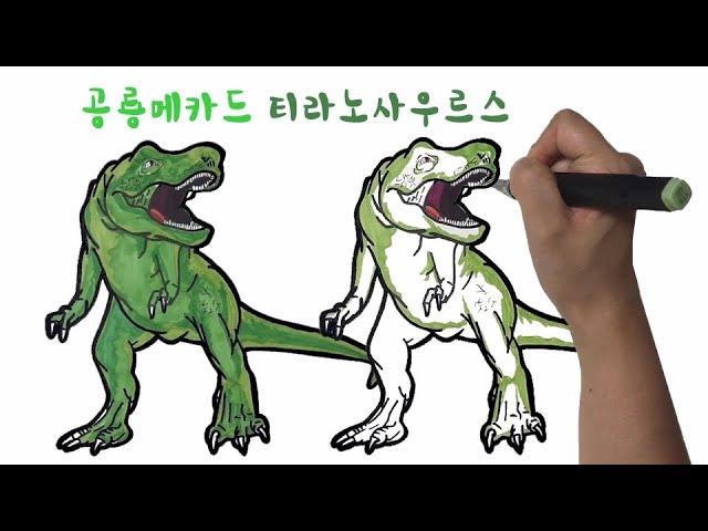 How to draw Tyrannosaurus   Drawing a dinosaur   ?? ??????? ????   ?????   ????