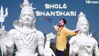 Bhole Bhandhari - भोले भण्डारी शिव भजन | Vikas Kumar | Latest Kawad Yatra Shiv Bhajans 2017