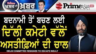 Prime Khabar Di Khabar 623 Delhi Committee Resigned to Escape Insult