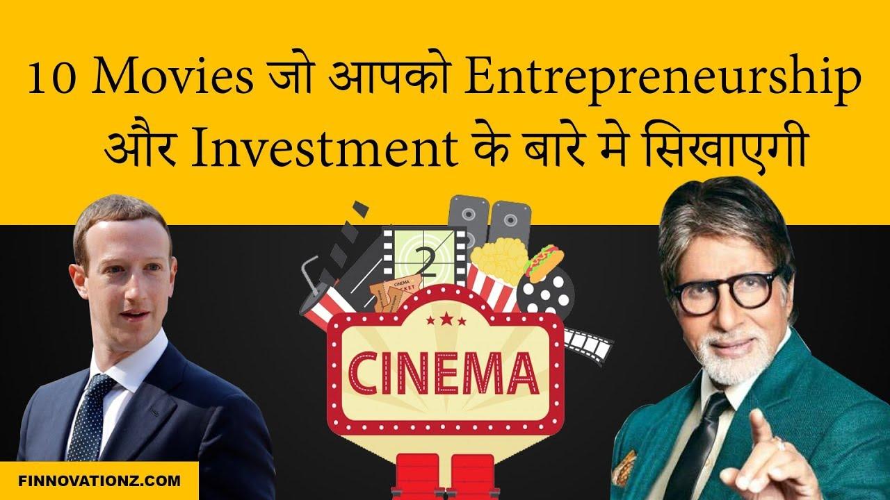 10 movies जो आपको entrepreneurship और investment के बारे में सिखाएगी