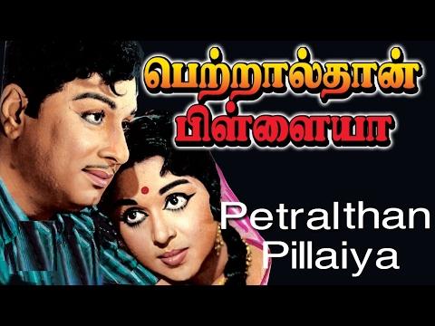 Petralthan Pillaiya Full Movie HD