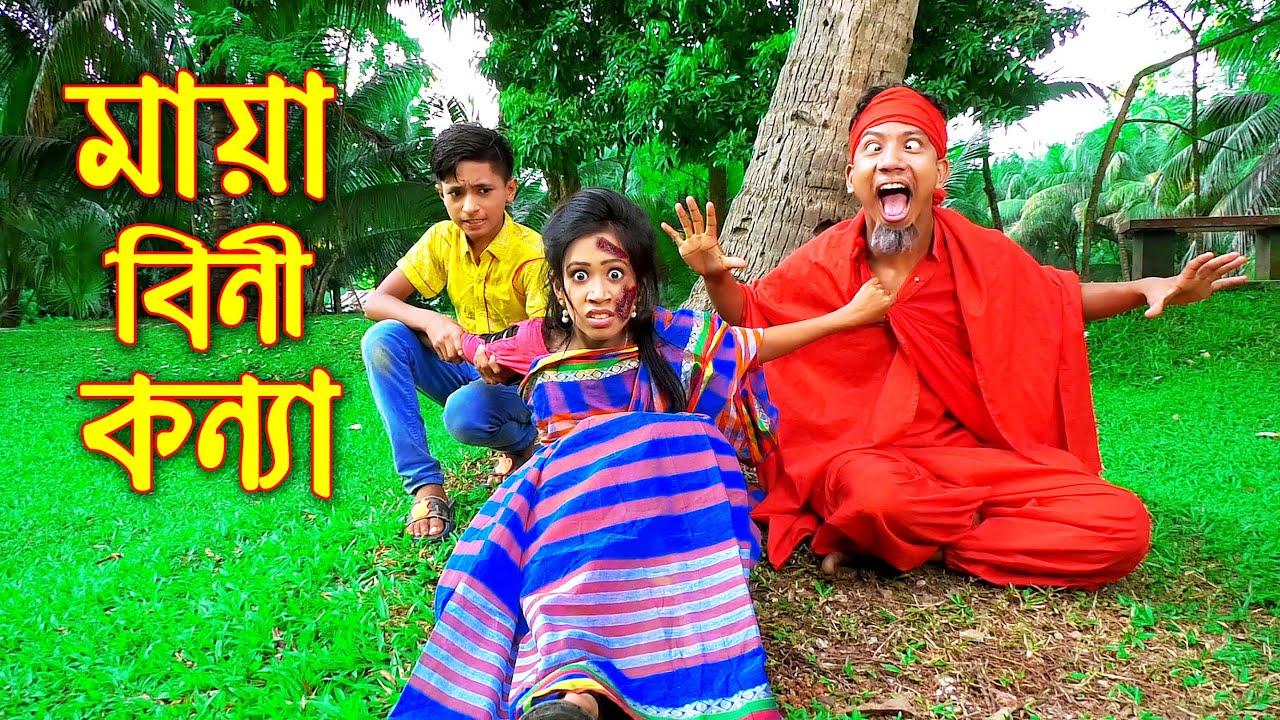 মায়া বিনী কন্যা || Mayabini Konna || বাংলা শর্টফিল্ম || Bangla Comedy 2021 || Piash Khan Films