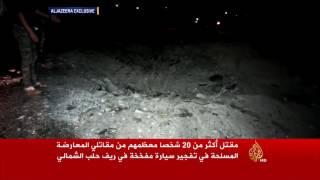 مقتل أكثر من عشرين شخصا بتفجير مفخخة بأعزاز
