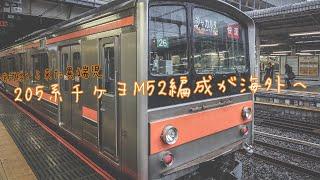 205系千ケヨM52編成の配給輸送を撮る。