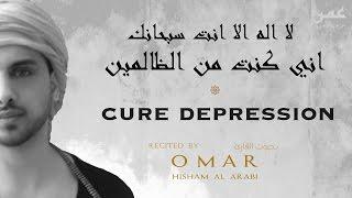 REMOVE DEPRESSION á´´á´° - DUA OF PROPHET YUNUS علاج اÙ...