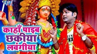 Ranjeet Singh Devi Geet 2018 - Kaha Payeb Chhakiya Lawangiya - Devi Maiya Aili - Bhojpuri Devi geet