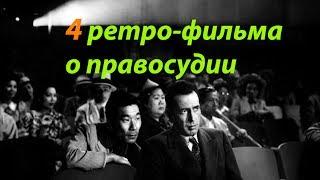 4 ретро фильма о правосудии, юристах и адвокатах