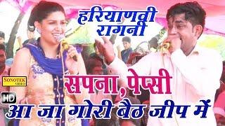 Aaja Baith Jeep Mein    Sapna, Pepsi, Jhandu    Haryanvi Ragni    आजा बैठ जीप में