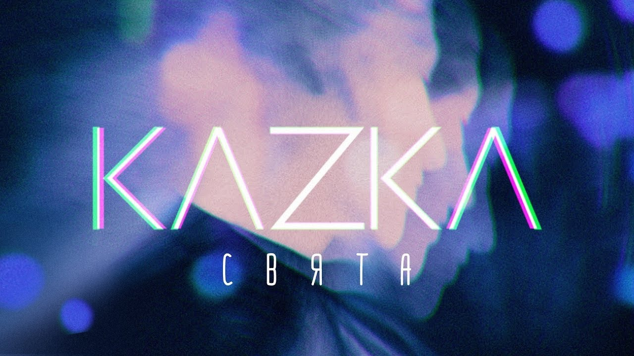 KAZKA — СВЯТА [OFFICIAL AUDIO] ПРЕМ'ЄРА