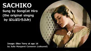 『SACHIKO』(ばんばひろふみ) 歌:SongCat Hiro.