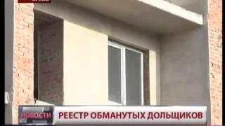 20130730 Реестр обманутых дольщиков