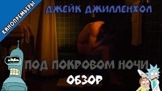 Под покровом ночи обзор 18+ (без спойлеров)/Ночные животные/Nocturnal Animals