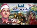 الشيخ احمد مجاهد قصه سامح و سعاد  الجزء الثانى