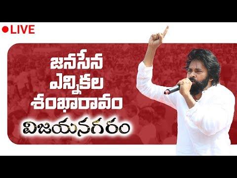 LIVE || JanaSena Party Election Sankharavam || Vizianagaram || JanaSena Party
