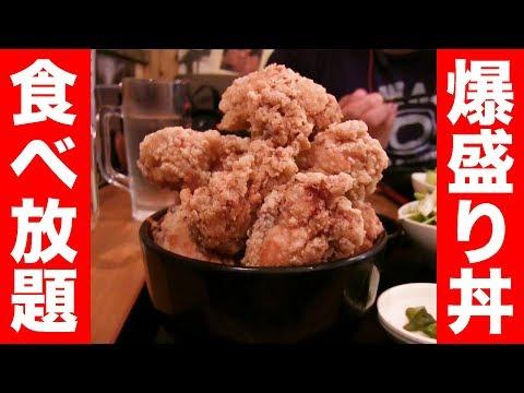 デカ唐揚げの爆盛り丼が食べ放題の最強店を発見! Large Fried Chicken Bowl